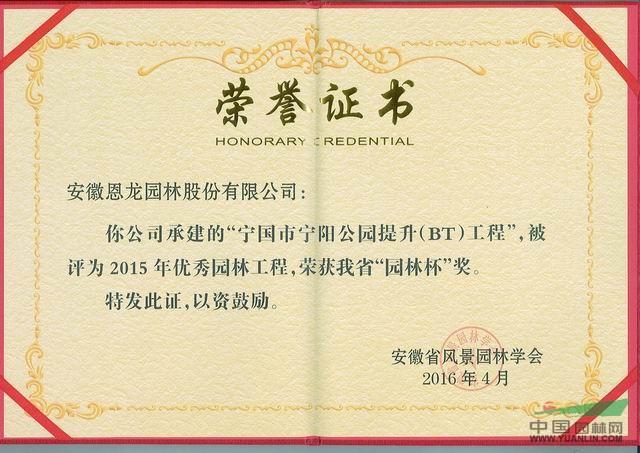 """宁阳公园提升工程荣获安徽省""""园林杯""""奖"""
